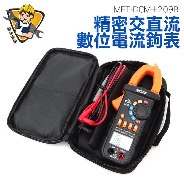 精準儀錶 精密交直流數位電流鉤表 交直流電流 附皮套 手提鋁箱 中文說明書  MET-DCM+209B