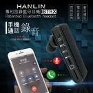 HANLIN-BTRX 專利 電話錄音藍芽耳機-密錄耳機 世界首創@弘瀚科技