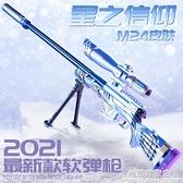 m24星之信仰大號狙擊軟彈槍98克ak男孩awm兒童吃雞槍玩具全套98k 極簡雜貨