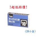 【奇奇文具】普樂士PLUS SS-010 10號訂書針 (1組20小盒)