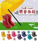 日本製【stample】兒童輕雨鞋...
