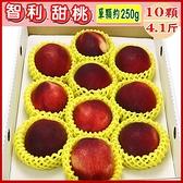 【南紡購物中心】【愛蜜果】智利甜桃10顆禮盒(約2.5公斤/盒)