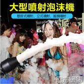 泡泡機 搖頭噴射式大型泡沫機舞台幼兒員護外遊樂派對水上樂員設備 第六空間 igo