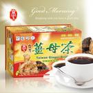 【京工】台灣薑母茶(10入)~100g/盒~純素食