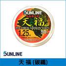 橘子釣具 SUNLINE卡夢線 天福 (50m)