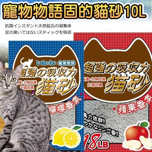 【 培菓平價寵物網 】寵物物語》固的貓砂10L蘋果香 |檸檬香18lb
