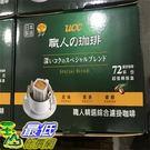 [促銷到10月25號] UCC 鐵人精選掛式咖啡7公克*72入 _C298703