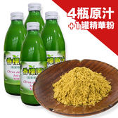 【台灣香檬】100%香檬原汁4瓶+精華粉x1罐 含運價1500元