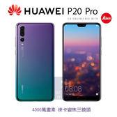【極光色-現金價】HUAWEI華為 P20 Pro 極光色  贈9H玻保