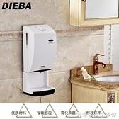 DIEBA手部消毒器 全自動感應式凈手器噴霧式壁掛殺手消毒機 創意家居
