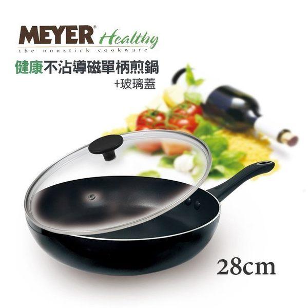 雙喬國際 【MEYER】美國美亞健康不沾導磁單柄煎鍋28CM+玻璃蓋 / SET-16665