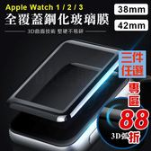 Apple watch 玻璃保護貼 滿版 3D曲面 38/42mm 1/2/3代 9H 玻璃 保護貼