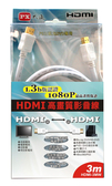 HDMI-3MW高畫質白色影音線