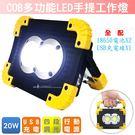 COB爆亮LED投光工作燈(可行動電源充電)