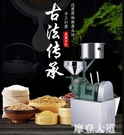 艾敏大眾磨漿機商用打漿機米漿機家用磨米機 豆漿 電動石磨腸粉機QM『摩登大道』