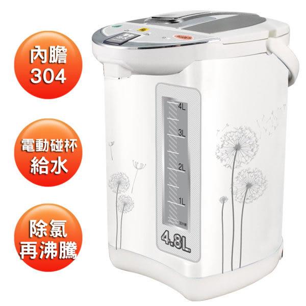 【居家cheaper】《免運費》鍋寶 4.8公升 節能電動熱水瓶 PT-4802D 10秒自動上鎖安全設計