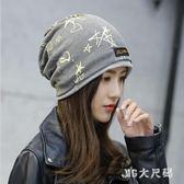 孕婦月子帽 韓版月子帽產后孕婦帽子女透氣頭巾產婦套頭帽 QQ6188『MG大尺碼』