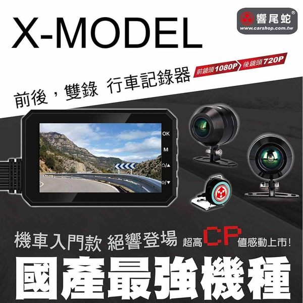 響尾蛇 X1 X-MODEL 機車雙錄行車記錄器