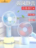 usb手持風扇便攜式可充電小風扇迷你學生宿舍床上辦公室電風扇孕婦大風量 小時光生活館