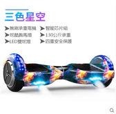 平衡車 -  行電動智能雙輪兒童成人漂移兩輪思維車扭扭代步車6.5寸jy【快速出貨八折搶購】