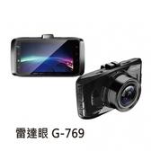 【征服者】雷達眼 G-769 行車影像記錄器