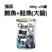強品-大貓-鮪魚+鮭魚400G*24罐-箱購