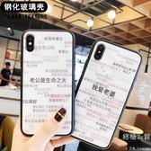 iphone6情侶手機殼秀恩愛文字抖音個性蘋果7plus創意6s玻璃手機殼【快速出貨八折優惠】