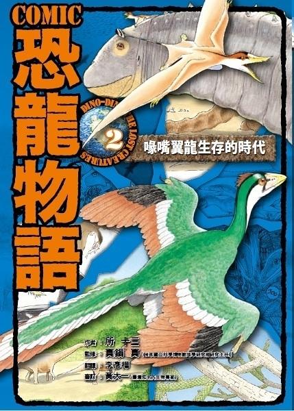 COMIC恐龍物語2:喙嘴翼龍生存的時代 小熊圖書 (購潮8)