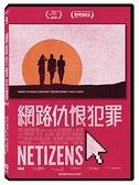 【停看聽音響唱片】【DVD】網路仇恨犯罪