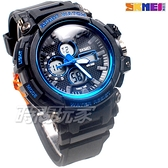 SKMEI時刻美 大錶面 潮男時尚腕錶 男錶 雙顯示 防水手錶 電子錶 運動錶 夜光 藍色 SK1498藍