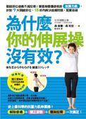 (二手書)為什麼你的伸展操沒有效?動錯部位痠痛不減反增!掌握身體僵硬根源「抗重..