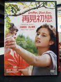挖寶二手片-P13-058-正版DVD*電影【再見初戀/Goodbye First Love】-巴黎電幻世代導演