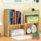 書架桌面簡易置物架家用辦公簡約小型書柜收納【福喜行】