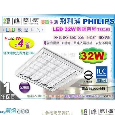 【PHILIPS飛利浦】輕鋼架.LED 32W T-BAR燈具 附燈管.3款色溫選 安全單邊入電#TBS195【燈峰照極】