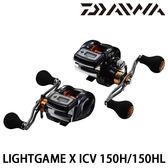 漁拓釣具 DAIWA LIGHTGAME X ICV 150H / 150H-L (兩軸捲線器)