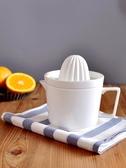 健康環保陶瓷手動榨汁器簡約純白 全館免運