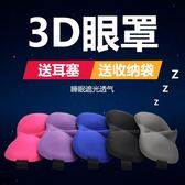賞芯3D立體按摩舒壓眼罩睡眠遮光透氣男女護眼午休睡覺用耳塞防噪音三件套