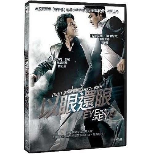 以眼還眼 DVD   (購潮8)