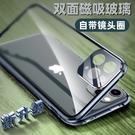 iPhone 12 Pro Max Mini 全包鏡頭保護 雙面玻璃殼 手機殼 透明全包防摔金屬殼 磁吸保護殼 保護套
