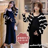 孕婦裝 MIMI別走【P31476】優雅兩件式 條紋針織外套+背心裙 孕婦洋裝 套裝