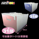 訂價450元  31層分類風琴夾(1-31)專利商品 F43195 HFPWP