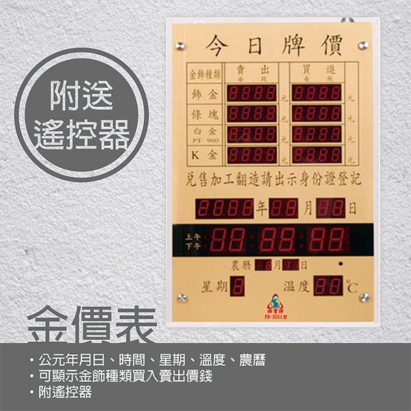 【臺灣製造】鋒寶 LED 電腦萬年曆 電子日曆 鬧鐘 電子鐘 FB-3551型 金價表