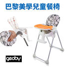 !!免運!! geoby 巴黎美學 兒童餐椅 / 可折疊 方便攜帶 嬰兒椅子 兒童餐桌 高腳椅 寶寶餐桌椅