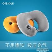 充氣枕按壓自動充氣u型枕旅行枕頭護頸枕便攜飛機可折疊U形脖子頸部靠枕