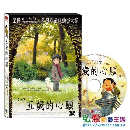 (韓國動畫)五歲的心願 DVD ( OSEAM )