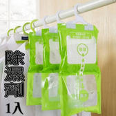 吸溼除濕包 可掛式衣櫃防潮除濕劑 衣櫥櫥櫃鞋櫃 防潮 除濕 除霉 1入【SV9500】BO雜貨
