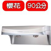 (全省安裝)櫻花【DR-3880ASXL】90公分流線式渦輪變頻排油煙機