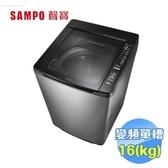 聲寶 SAMPO 16公斤變頻洗衣機 ES-JD16PS(S1)
