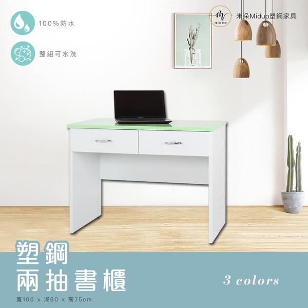 【米朵Miduo】塑鋼兩抽書桌 塑鋼電腦桌 防水塑鋼家具(寬100*深60*高75 cm)