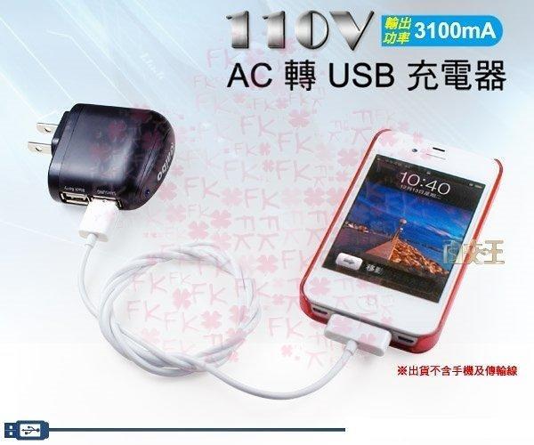 【鈞嵐】Aibo AC 電源轉 USB 2PORT 110V-240V 充電器 3100mA CB-AC-USB-A